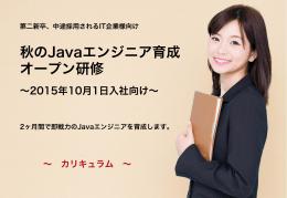秋のJavaエンジニア育成 オープン研修