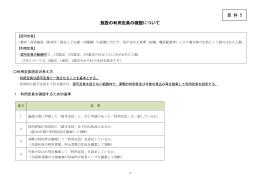 資料5 施設の利用定員の確認について [PDFファイル/187KB]