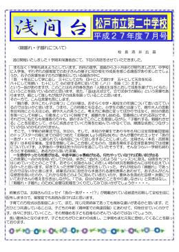 浅間台7月号 [4941KB pdfファイル]