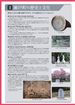 瀬戸町の歴史と文化 - 瀬戸町観光文化協会
