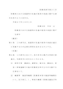 防衛省訓令第31号 防衛省における後援等の名義の使用の承認に関する