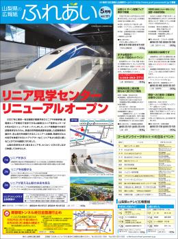 新御坂トンネル終日全面通行止め 5月号
