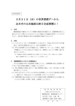 5月31日(木)の世界禁煙デーから 志木市の公共施設は終日全面禁煙に!