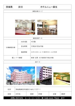 茨城県 鉾田 ホテルニュー麻生