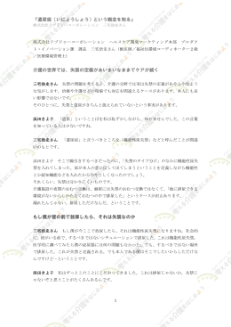 三宅浩史さんとの対談印刷用PDFファイルはコチラ