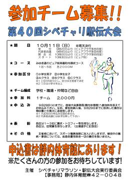 第40回シベチャリ駅伝開催要項