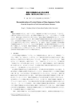 漢語サ変動詞の卓立性の再考 Reconsideration of
