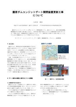 19.薗原ダムコンジットゲート開閉装置更新工事について[PDF:1923KB]