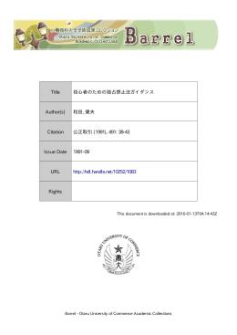 Page 1 Page 2 初心者のための 独占禁止法ガイダンス 和 田 健 夫 編集