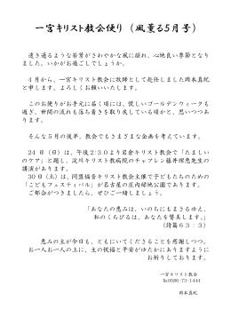 一宮キリスト教会便り (風薫る5月号)