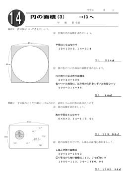 円の面積(3) →13 へ