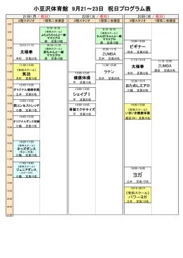 小豆沢体育館 9月21~23日 祝日プログラム表 ヨガ