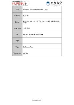 Title 野尻抱影・星の和名研究書簡について Author(s)