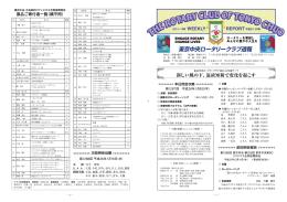 1月9日 - 東京中央ロータリークラブ