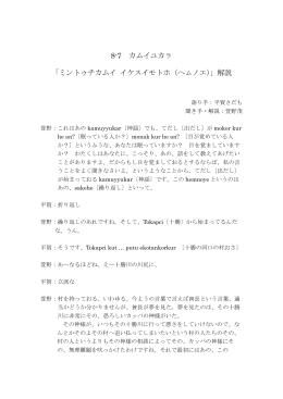 8-7 カムイユカㇻ 「ミントゥチカムイ イケスイモトホ(ヘㇺノエ)」解説