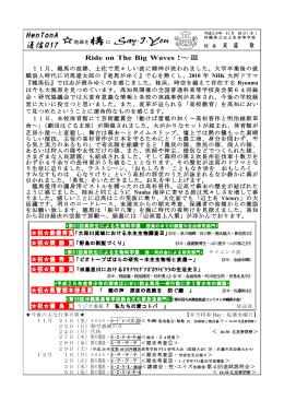 H26HenTonA通信017