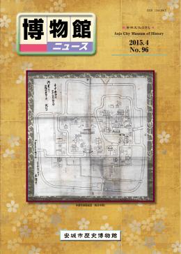 博物館ニュース 2015. 4 NO.96