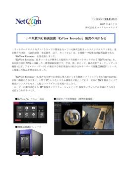 PRESS RELEASE 小中規模向け録画装置「KxView Recorder」発売の
