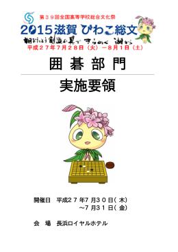 囲 碁 部 門 実施要領 - 2015滋賀 びわこ総文|第39回全国高等学校