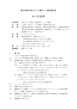 こちら - 日本スナイプ協会