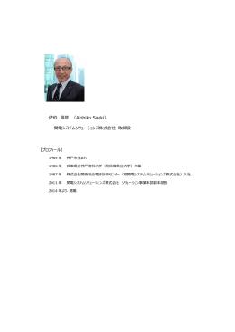 佐伯 明彦 (Akihiko Saeki)