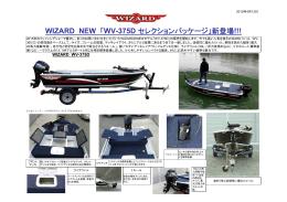 WIZARD NEW 「WV-375D セレクションパッケージ」新登場!!!