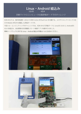 Linux・Android 組込み