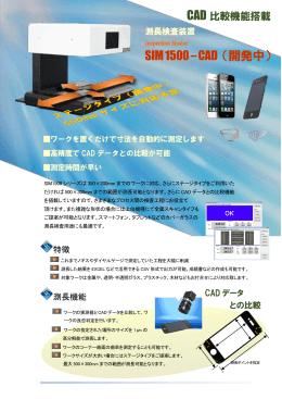 自動寸法測定装置 CADデータ比較 (開発中)
