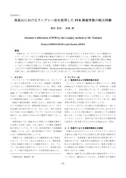 筑波山におけるラングレー法を使用した PFR 測器常数の較正試験