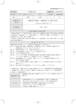 臨床医学各論Ⅰ(感染症および寄生虫症)