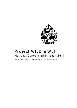 平成22年度プロジェクト・ワイルド&ウェット合同全国大会