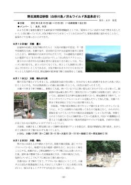 野反湖周辺徘徊(白砂川魚ノ沢&ワイルド系温泉巡り)
