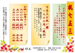 海鮮和食家 いしけん 平塚市代官町 10-10 電話 0463-24