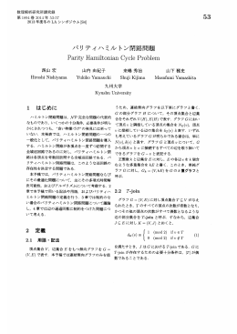 パリティハミルトン閉路問題 (計算理論とアルゴリズムの新潮流)