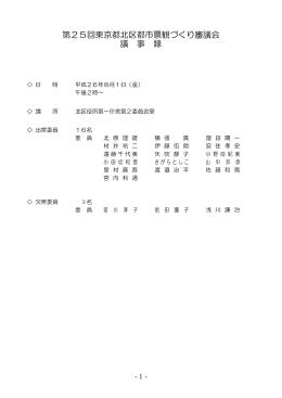 第25回東京都北区都市景観づくり審議会議事録(PDF:236KB)