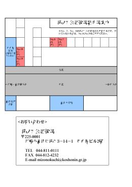溝ノ口公証役場 - Itscom.net