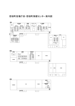 若桜町役場庁舎・若桜町保健センター案内図