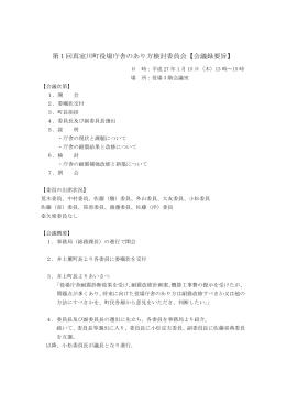 第1回真室川町役場庁舎のあり方検討委員会【会議録要旨】