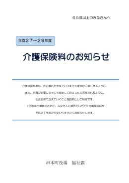 串本町役場 福祉課