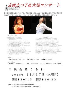 吉武まつ子&大地コンサート