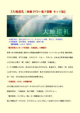『大地巡礼:映像 DVD+電子書籍 セット版』