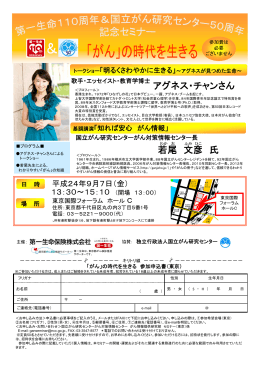 の時代を生きる (東京)(PDF)