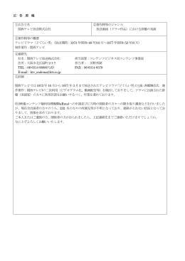 広 告 原 稿 ①広告主名 関西テレビ放送株式会社 ②著作物等のジャンル