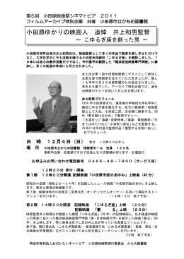 小田原ゆかりの映画人 追悼 井上和男監督