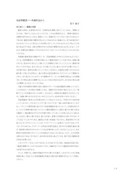 対話型鑑賞―所蔵作品から 宮下 東子