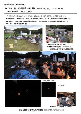 2015年 ほたる鑑賞会(第1回) 6月6日(土)曇り 18:00~20;00
