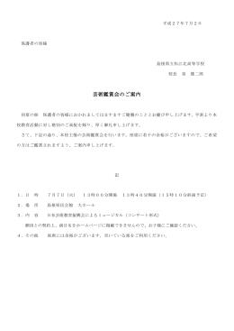 芸術鑑賞会のご案内 [PDF:72KB]