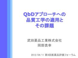 QbDアプローチへの 品質工学の適用と その課題