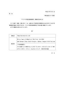 「バンコク駐在員事務所」移転のお知らせ 記