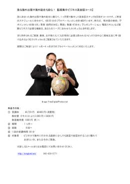 急な海外出張や海外駐在も安心!【短期集中ビジネス英会話コース】